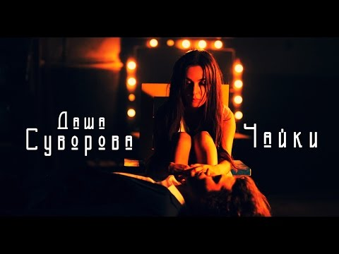 Даша Суворова - Чайки