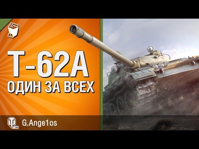 Эпичный бой на среднем танке Т-62А от WoT Fan в World of Tanks (0.9.9)