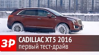 Cadillac XT5 2016 - первый тест. Видео тесты За Рулем.