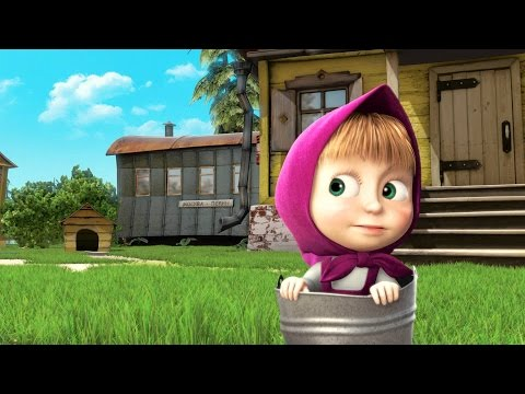 Маша и Медведь – Первая встреча (Серия 1) | Masha and The Bear (Episode 1)