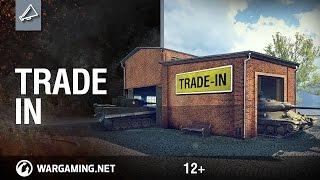 Как получить премиум-танк дешевле? Trade in.