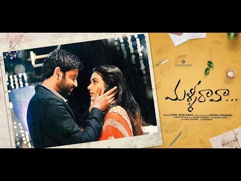Malli Raava Movie Theatrical Trailer