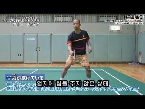 [Sport TV] Badminton Lesson 배드민턴 레슨 - 후지모토 호세마리 코치 드라이브1