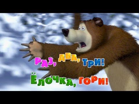 Маша и Медведь : Раз, два, три! Ёлочка, гори! (3 серия)