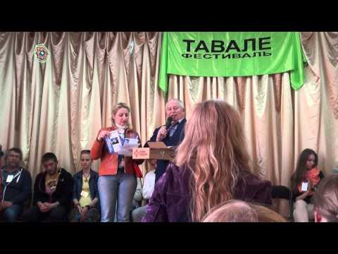 """Фестиваль """"Тавале"""", представление тренеров 62 блока (06.05.2015)"""