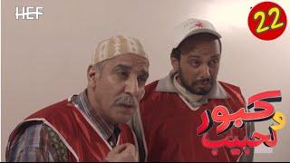 برامج رمضان : كبور و لحبيب - الحلقة 22