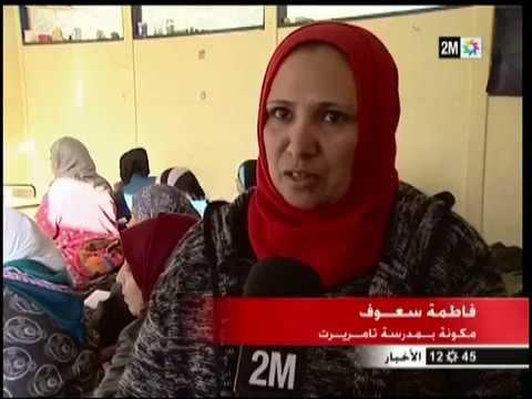 محو الأمية في صفوف النساء بإقليم ورزازات