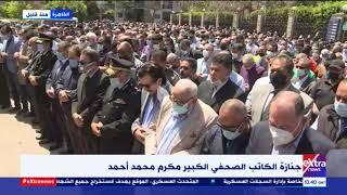 جنازة الكاتب الصحفي الكبير مكرم محمد أحمد