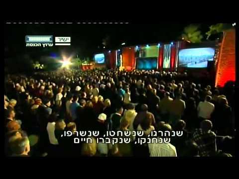 IDF Chief Cantor Shai Abramson - El Malei Rachamim אל מלא רחמים - שי אברמסון