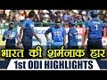 India Vs Sri Lanka 1st ODI HIGHLIGHTS Sri Lanka beat India By 7 wickets