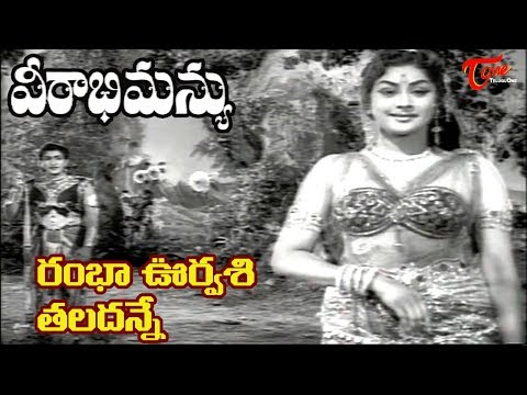 Veerabhimanyu Songs - Ramba Urvasi Taladanne - Kanchana - Sobhan Babu