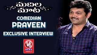 Comedian Praveen Exclusive Interview With Savitri | Premam | Madila Maata
