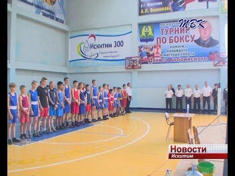В Искитиме провели 16-ый междугородний турнир памяти Дениса Бобринского