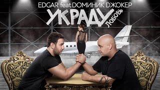 EDGAR feat Доминик Джокер - Украду Любовь (официальный клип, премьера 2016) Скачать клип, смотреть клип, скачать песню