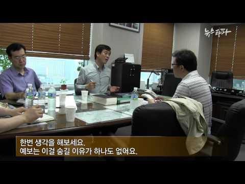 뉴스타파 ・ICIJ '조세피난처 프로젝트' 8회 - 한아름종금도 페이퍼컴퍼니(2013.6.19)
