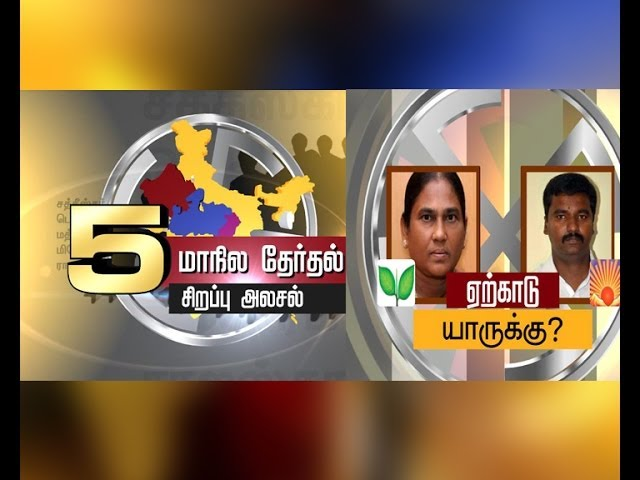 Election Result - Status of Election Result @ 10AM Thanthi TV