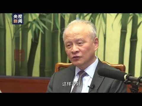 央视访驻美大使崔天凯:抗击疫情美国帮了什么忙?