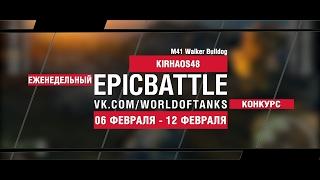 EpicBattle! KIRHAOS48 / M41 Walker Bulldog (еженедельный конкурс: 06.02.17-12.02.17)