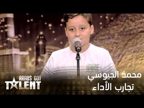 Arabs Got Talent - محمد الجيوسي - تجارب الأداء