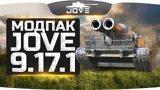 МОДПАК ДЖОВА 9.17.1 ● Лучшие моды для