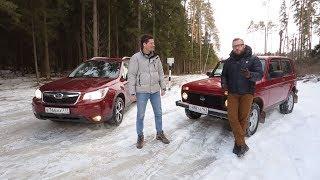Выбор есть! Вып.35. Subaru Forester vs Lada 4х4. Авто Плюс ТВ