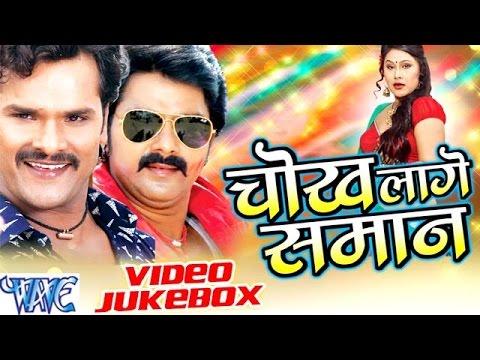 Chokh Lage Saman - Video JukeBOX - Bhojpuri Hot Songs 2016 new