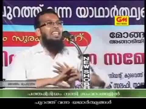Mongam Program Thajudheen Swalahi Samvadangaliloode Purathu Vanna Yadharthyangal