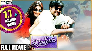 Tholi Prema Telugu Full Length Movie| Toliprema Movie