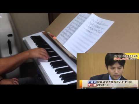 野々村議員-泣き乱しながら潔白主張をピアノで弾いてみたらアンビエント