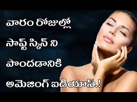 వారం రోజుల్లో సాఫ్ట్ స్కిన్ పొందే అమేజింగ్ ఐడియా | varam rojulo soft skin pondhe amazing idea?