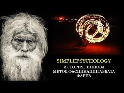 История гипноза. Метод фасцинации Аббата Фариа.
