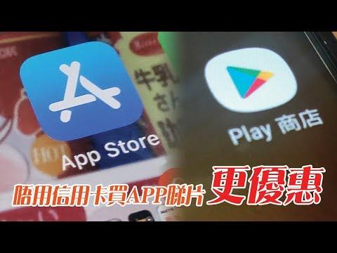 唔用信用卡,App Store、Google Play買App睇片更方便優惠!