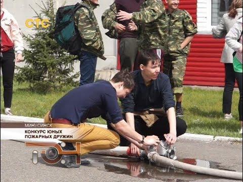 Конкурс юных пожарных дружин