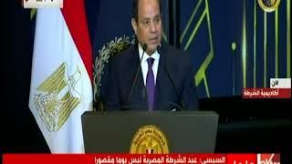 كلمة الرئيس السيسي خلال الاحتفال بعيد الشرطة