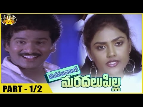 Mahajananiki Maradalu Pilla Full Movie || Part 1/2 || Rajendra Prasad, Nirosha