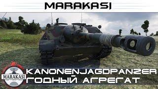 Kanonenjagdpanzer годный агрегат, но только не у нас