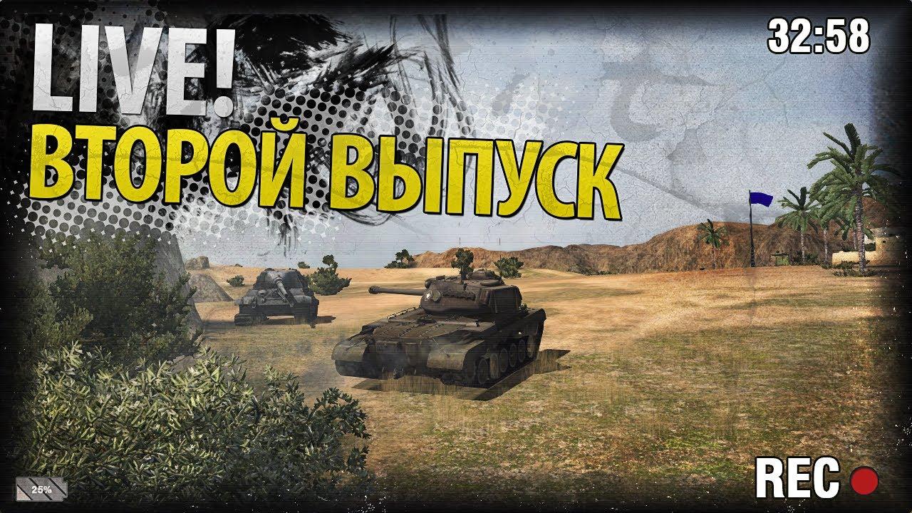 Взводная игра с Myp[RED] и goliav[RED].
