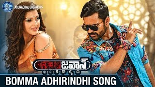 Bomma Adhirindhi Song Trailer | Jawaan Telugu Movie Songs