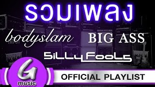 รวมเพลงเพราะ Bodyslam : Big Ass : Silly Fools [G:Music Playlist]