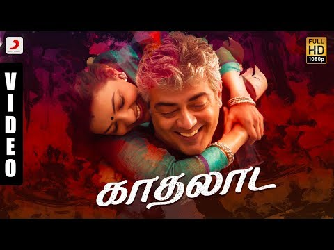 Vivegam - Kadhalaada Official Song Video