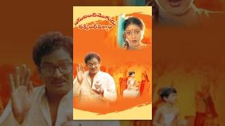 Edurinti Mogudu Pakkinti Pellam Telugu Full Length Movie
