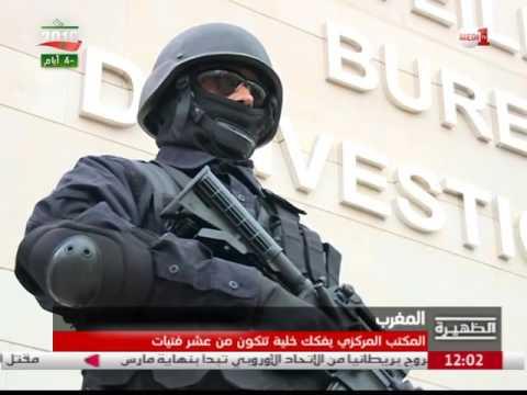 """توقيف """"دَاعشيّات"""" في المغرب"""