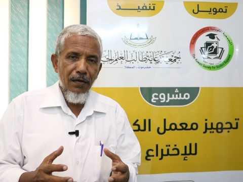 فيديو: كلمة رئيس جمعية رعاية الطالب في افتتاح معمل الكويت