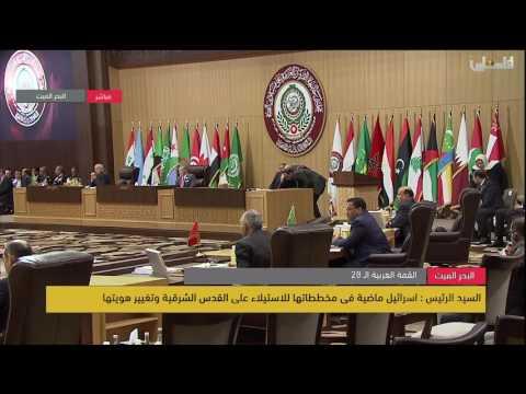 كلمة السيد الرئيس في مؤتمر القمة العربية الـ28 في البحر الميت