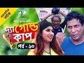 The Gold Cup | EP- 10 | Bangla Natok | Mosharraf Karim | Tarin | Farukh | Saju Khadem | Channel i TV