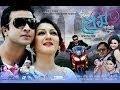 Bangla Movie 2014 Purnodoirgho Prem Kahini ft Shakib Khan,Joya Ahsan,Arefin Shuvo