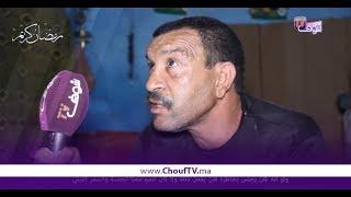 بالفيديو:أول تصريح لصديق الشاب اللي حرق راسو فمرجان أكادير بعدما شفر شينيول..حقائق مثيرة هاكيفاش كان كيعيش    |   خارج البلاطو