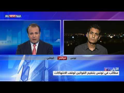 جدل في تونس حول تعذيب سجناء