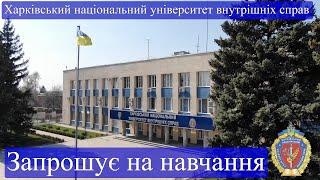 Харківський національний університет внутрішніх справ запрошує на навчання