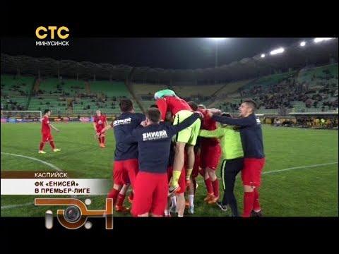 ФК «Енисей» в премьер-лиге